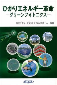 ひかりエネルギー革命 / グリーンフォトニクス