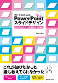 学生・研究者のための使える! PowerPointスライドデザイン / 伝わるプレゼン1つの原理と3つの技術