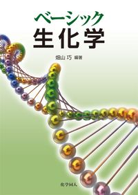 ベーシック生化学
