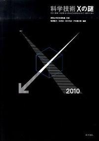 科学技術Xの謎 / 天文・医療・文化財あらゆるものの姿をあらわすX線にせまる