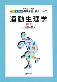 運動生理学 第4版