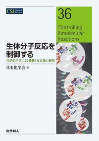 生体分子反応を制御する