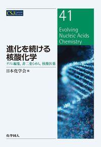 進化を続ける核酸化学