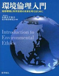 環境倫理入門 / 地球環境と科学技術の未来を考えるために