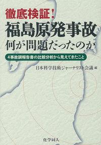 徹底検証!福島原発事故何が問題だったのか / 4事故調報告書の比較分析から見えてきたこと