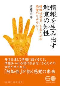 情報を生み出す触覚の知性 / 情報社会をいきるための感覚のリテラシー