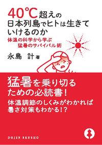 40℃超えの日本列島でヒトは生きていけるのか