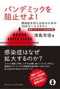 〈新型コロナウイルス対応改訂版〉パンデミックを阻止せよ!