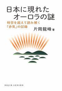 日本に現れたオーロラの謎