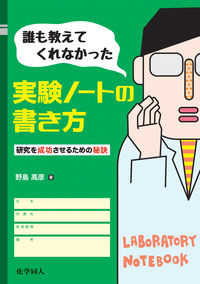 実験ノートの書き方:誰も教えてくれなかった 研究を成功させるための秘訣