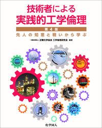 技術者による実践的工学倫理 第4版