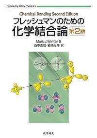フレッシュマンのための化学結合論 第2版