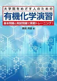 大学院をめざす人のための 有機化学演習