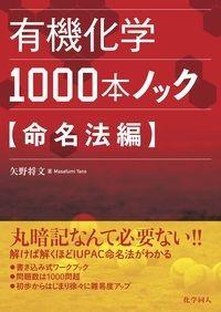 有機化学1000本ノック 命名法編