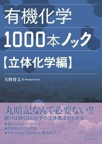 有機化学1000本ノック 立体化学編