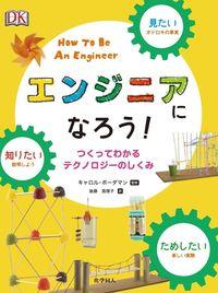 見たい、知りたい、ためしたい エンジニアになろう!