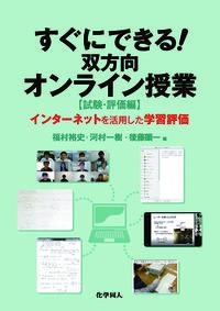 すぐにできる!双方向オンライン授業 試験・評価編 インターネットを活用した学習評価