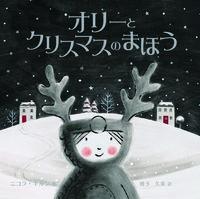 オリーとクリスマスのまほう