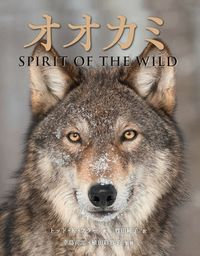 オオカミ SPIRIT OF THE WILD