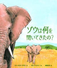 ゾウは何を聞いてきたの?