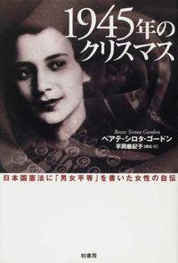1945年のクリスマス / 日本国憲法に「男女平等」を書いた女性の自伝