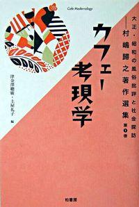 大正・昭和の風俗批評と社会探訪 第1巻 / 村嶋歸之著作選集
