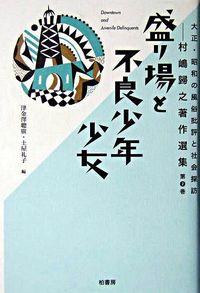 大正・昭和の風俗批評と社会探訪 第2巻 / 村嶋歸之著作選集