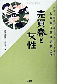 大正・昭和の風俗批評と社会探訪 第4巻 / 村嶋歸之著作選集