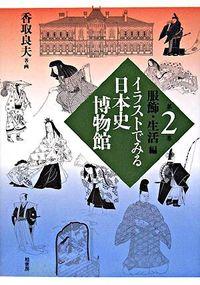 イラストでみる日本史博物館〈第2巻〉服飾・生活編