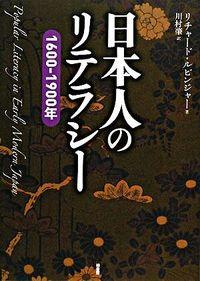 日本人のリテラシー