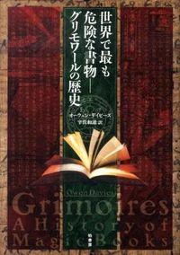 世界で最も危険な書物ーグリモワールの歴史