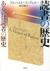 読書の歴史 新装版 / あるいは読者の歴史
