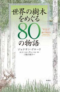 世界の樹木をめぐる80の物語