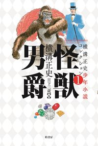横溝正史少年小説コレクション1 怪獣男爵