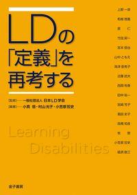 LDの「定義」を再考する