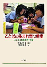 ことばの生まれ育つ教室 / 子どもの内面を耕す授業