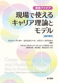 現場で使えるキャリア理論とモデル