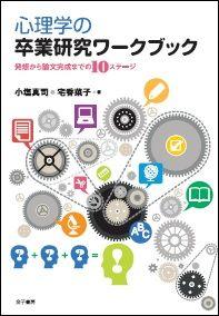 心理学の卒業研究ワークブック 発想から論文完成までの10ステージ