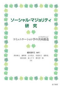 ソーシャル・マジョリティ研究 コミュニケーション学の共同創造(コ・プロダクション)