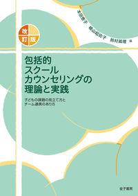 改訂版 包括的スクールカウンセリングの理論と実践