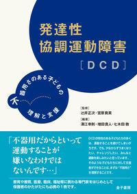 発達性協調運動障害(DCD)