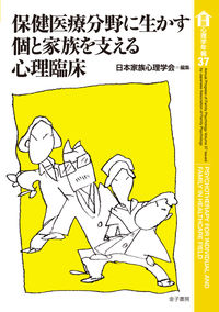 家族心理学年報 37(2019)