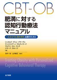 CBT-OB 肥満に対する認知行動療法マニュアル