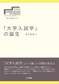 「大学入試学」の誕生