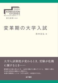 変革期の大学入試
