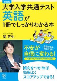 改訂版 大学入学共通テスト 英語が1冊でしっかりわかる本