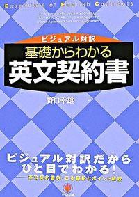 基礎からわかる英文契約書 / ビジュアル対訳