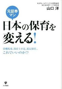 元証券マン日本の保育を変える! / 待機児童、保育士不足、延長保育...これでいいのか!?