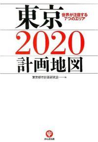 東京2020計画地図 / 世界が注目する7つのエリア