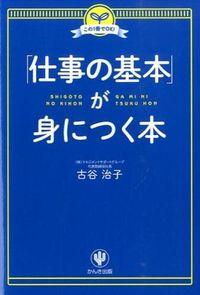 「仕事の基本」が身につく本 / この1冊でOK!